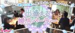 【愛知県栄の婚活パーティー・お見合いパーティー】街コンの王様主催 2019年2月23日