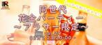 【兵庫県三宮・元町の恋活パーティー】ユナイテッドレボリューション 主催 2019年2月22日