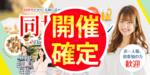 【福島県郡山の恋活パーティー】街コンmap主催 2019年3月21日