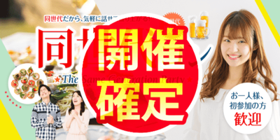 【青森県青森の恋活パーティー】街コンmap主催 2019年3月23日