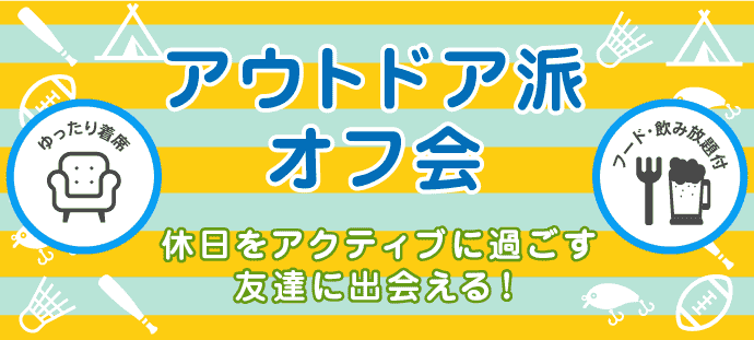 【岐阜県岐阜のその他】イベティ運営事務局主催 2019年2月16日