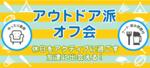 【岐阜県岐阜のその他】イベティ運営事務局主催 2019年2月17日