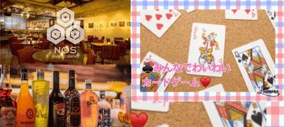 第3回バレインタイン月間。エビ男エビ女にも人気店。平日キャンドルが揺らめくお洒落なダイニングレストランでお洒落な恵比寿好きオフ会♪カードゲーム交流@恵比寿駅近