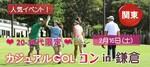【神奈川県鎌倉の体験コン・アクティビティー】ララゴルフ主催 2019年2月16日