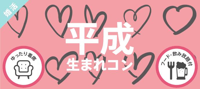 【岐阜県岐阜の婚活パーティー・お見合いパーティー】イベティ運営事務局主催 2019年2月17日