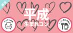 【岐阜県岐阜の婚活パーティー・お見合いパーティー】イベティ運営事務局主催 2019年2月23日