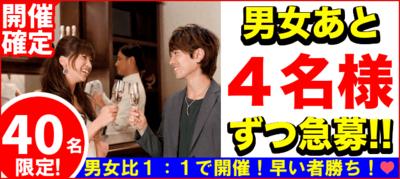 【福岡県天神の恋活パーティー】街コンkey主催 2019年3月29日