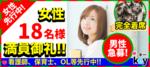 【東京都新宿の恋活パーティー】街コンkey主催 2019年3月22日