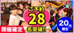 【東京都新宿の恋活パーティー】街コンkey主催 2019年3月26日