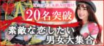 【岐阜県岐阜の恋活パーティー】キャンキャン主催 2019年2月23日