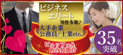 【大阪府梅田の恋活パーティー】キャンキャン主催 2019年2月23日