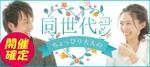 【富山県富山の恋活パーティー】街コンALICE主催 2019年3月21日