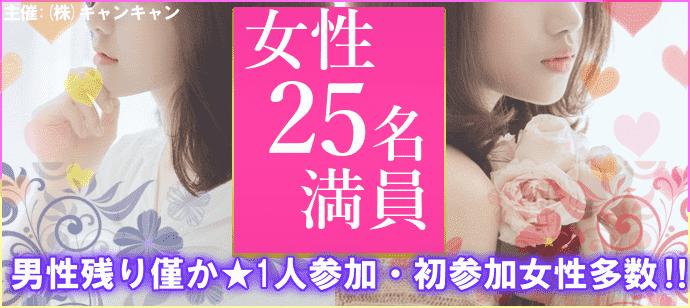【福岡県天神の恋活パーティー】キャンキャン主催 2019年2月23日