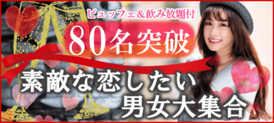 【愛知県名駅の恋活パーティー】キャンキャン主催 2019年2月23日