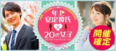 【埼玉県大宮の恋活パーティー】街コンALICE主催 2019年3月24日