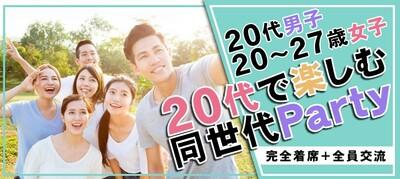 【福岡県小倉の恋活パーティー】オールドデイズ合同会社主催 2019年3月23日