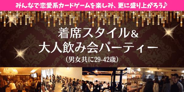 2月17日(日)大阪お茶コンパーティー「心理ゲームで楽しく交流しよう&20代後半~30代後半メインのBIG合コンパーティー」