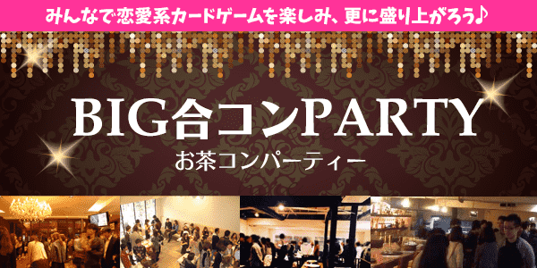 2月17日(日)大阪お茶コンパーティー「着席で心理ゲームを楽しみながら交流&相席コンパパーティー(男女共に23-38歳)」