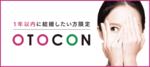 【東京都銀座の婚活パーティー・お見合いパーティー】OTOCON(おとコン)主催 2019年2月17日