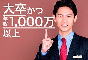 個室パーティー【SuperEXECUTIVE編〜ハイステータス男性★年収1,000万以上!〜】