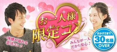 【長野県長野の恋活パーティー】アニスタエンターテインメント主催 2019年3月21日