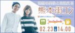 【熊本県熊本の恋活パーティー】パーティーズブック主催 2019年2月23日