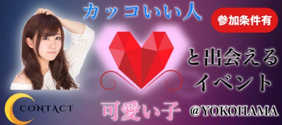 ★カッコいい人、可愛い子と出会えるイベント★by.event-contact