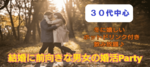 【長崎県長崎の婚活パーティー・お見合いパーティー】DARUTINAgroup主催 2019年2月23日