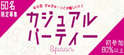 【愛知県名駅の恋活パーティー】イベントSpoon主催 2019年3月22日