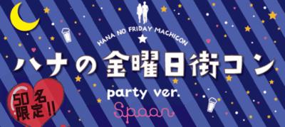 【愛知県名駅の恋活パーティー】イベントSpoon主催 2019年3月29日