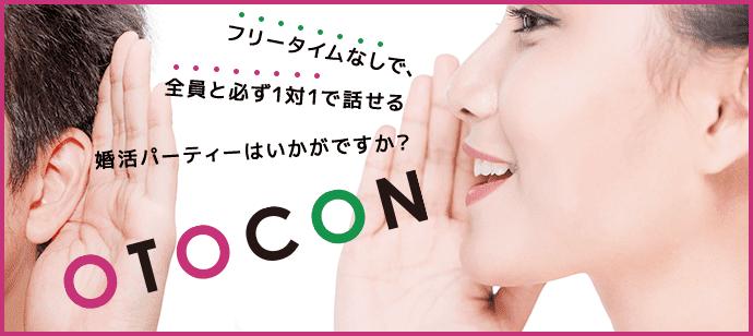 【東京都新宿の婚活パーティー・お見合いパーティー】OTOCON(おとコン)主催 2019年2月12日