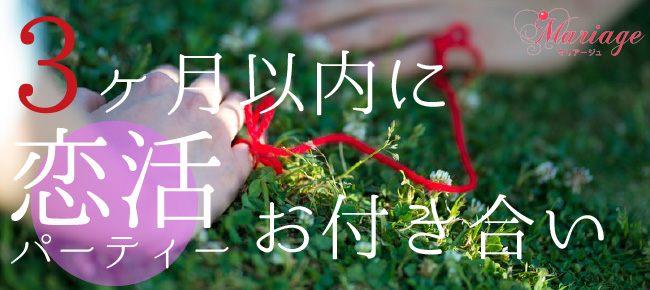 【大阪府梅田の婚活パーティー・お見合いパーティー】マリアージュ主催 2019年2月17日