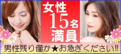 【新潟県新潟の恋活パーティー】キャンキャン主催 2019年2月24日