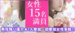 【神奈川県横浜駅周辺の恋活パーティー】キャンキャン主催 2019年2月24日