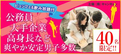 【岡山県岡山駅周辺の恋活パーティー】キャンキャン主催 2019年2月24日