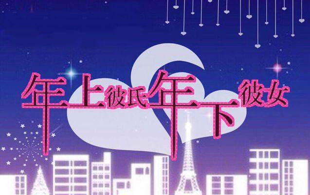 参加しやすい2500円!大人気!!年上彼氏×年下彼女パーティー 梅田 3/10