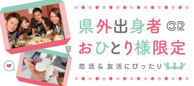 参加しやすい女性2500円 県外出身者もしくは、おひとり様参加限定パーティー☆in心斎橋