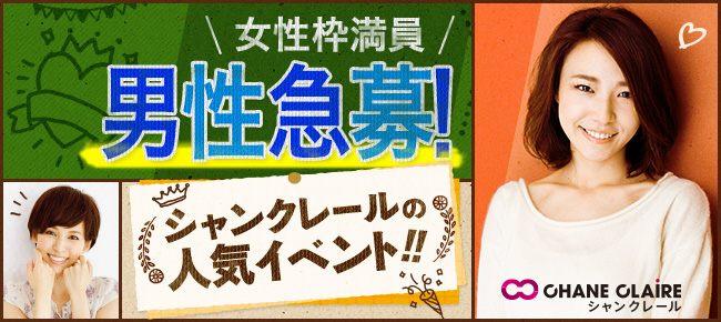 【愛知県名駅の婚活パーティー・お見合いパーティー】シャンクレール主催 2019年3月15日