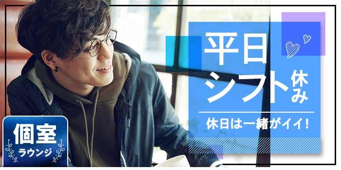【東京都新宿の婚活パーティー・お見合いパーティー】シャンクレール主催 2019年4月23日