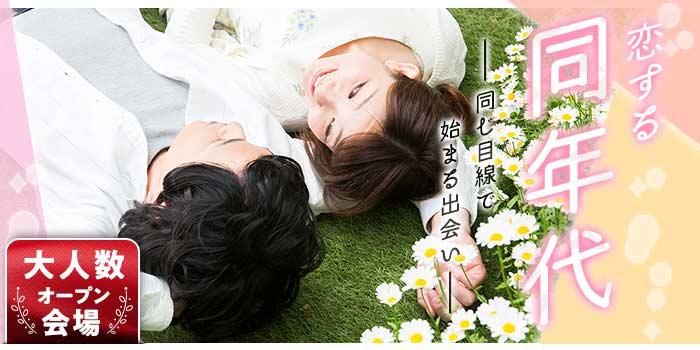 【東京都新宿の婚活パーティー・お見合いパーティー】シャンクレール主催 2019年4月24日