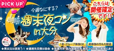 【大分県大分の恋活パーティー】街コンいいね主催 2019年2月16日