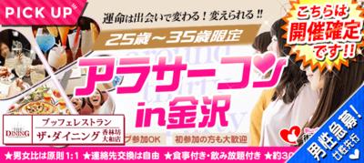 【石川県金沢の恋活パーティー】街コンいいね主催 2019年2月17日