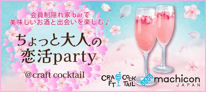 【東京都新宿の恋活パーティー】街コンジャパン主催 2019年3月17日