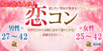 【島根県松江の恋活パーティー】街コンmap主催 2019年3月23日