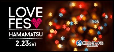 【静岡県浜松の恋活パーティー】スマートパーティー主催 2019年2月23日