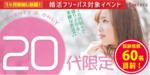 【東京都池袋の恋活パーティー】株式会社Rooters主催 2019年2月23日