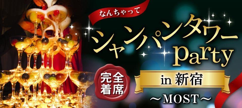 【東京都新宿の恋活パーティー】MORE街コン実行委員会主催 2019年3月16日