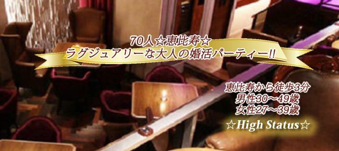 【東京都恵比寿の婚活パーティー・お見合いパーティー】HOME RICH PARTY主催 2019年2月23日