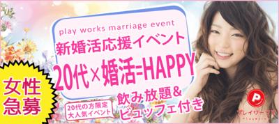 【熊本県熊本の恋活パーティー】名古屋東海街コン主催 2019年2月23日