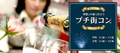 【島根県松江の恋活パーティー】オールドデイズ合同会社主催 2019年3月24日